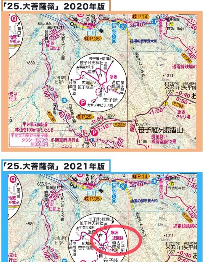 昭文社山と高原地図記載内容の違い