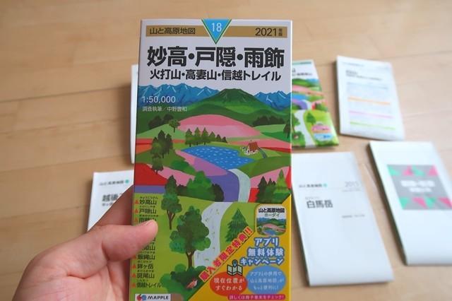 2021年度版昭文社山と高原地図