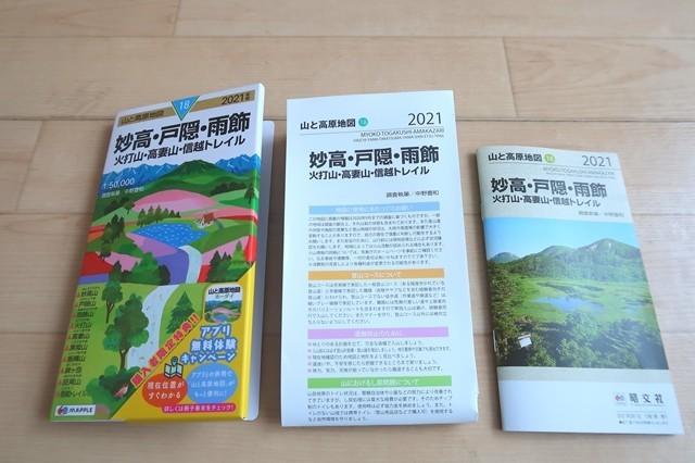 2021年山と高原地図妙高・戸隠・雨飾りエリア登山地図と山と高原地図ホーダイ