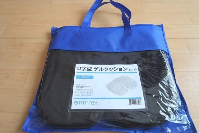 チチロバゲルクッションの専用の袋
