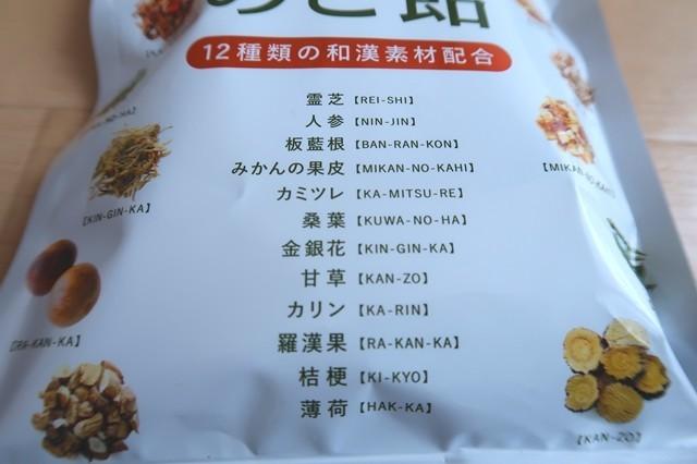 薬日本堂のど飴に使われている漢方薬(原材料)