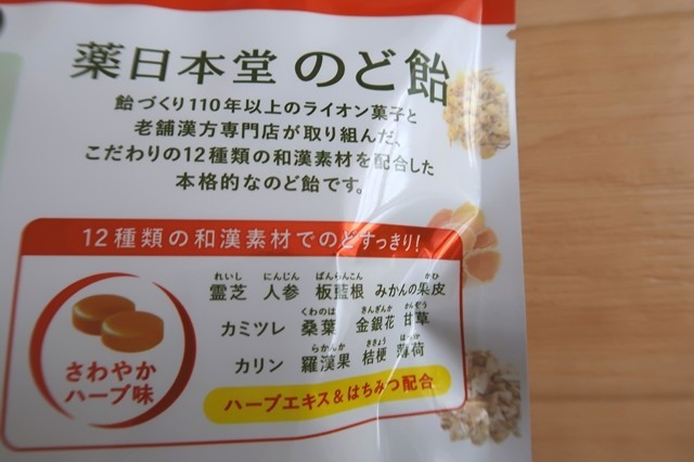 薬日本堂が監修したのど飴で漢方薬が原材料が使われている