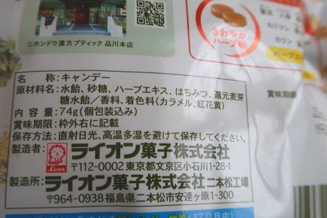 薬日本堂のど飴に使われている原材料詳細