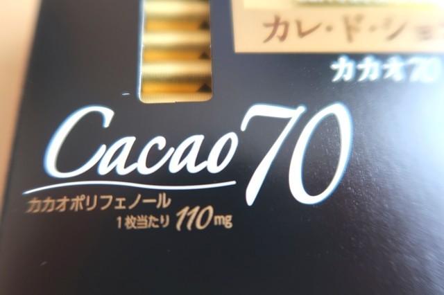 カレ・ド・ショコラ カカオ70のカカオポリフェノール含有量