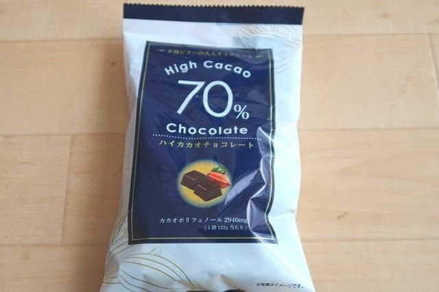 ハイカカオチョコレート70パッケージ