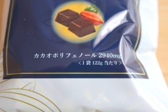 ハイカカオチョコレート70%特徴がカカオポリフェノール豊富