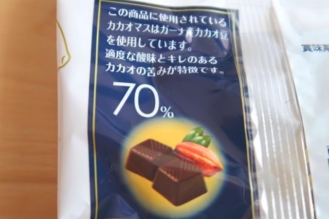 ハイカカオチョコレート70%に使われている原材料のカカオ豆はガーナ産
