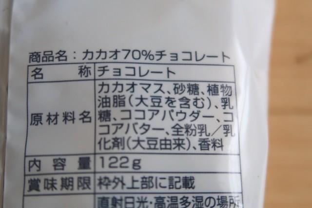 ハイカカオチョコレート70%に使用させれいる原材料