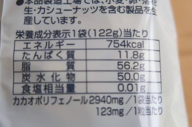 ハイカカオチョコレート70%のチョコレート1粒当たりのカカオポリフェノールの量