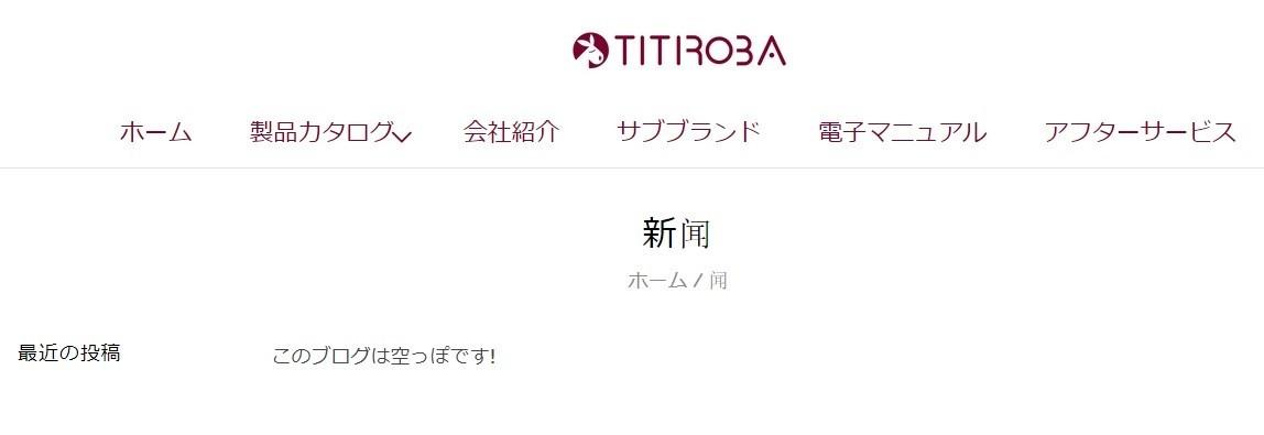 TITIROBA(チチロバ)公式ホームページ