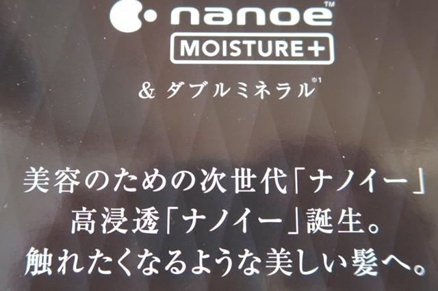 パナソニックEH-NAOBナノケア高浸透圧ナノイードライヤーはダブルミネラル(ミネラルマイナスイオン)の効果がある