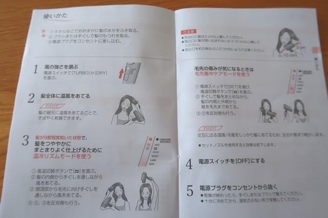 髪の乾かし方や、モードの使うタイミングの使い方