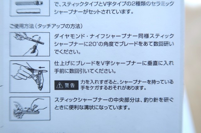 ツールナイフの研ぎ方とビクトリノックスシャープナーの使い方