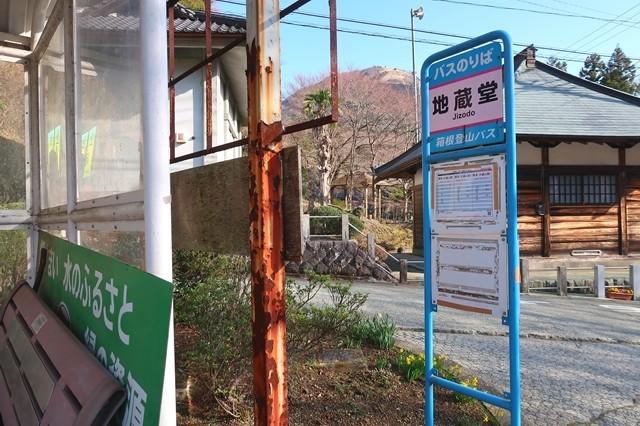 地蔵堂バス停