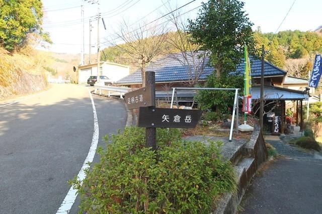 地蔵堂から矢倉岳を目指して登山スタート地点