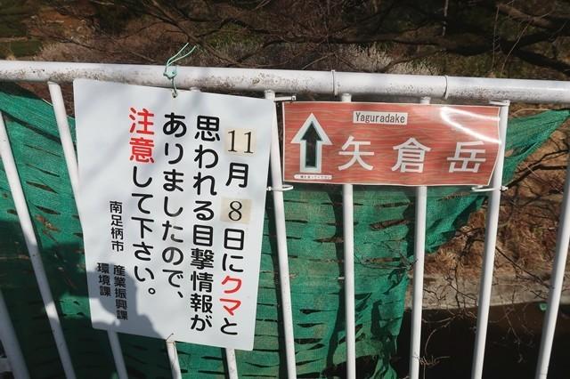 矢倉岳への登山口