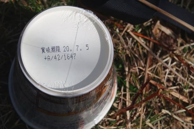 矢倉岳の山頂で食べた昼飯の賞味期限