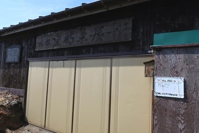 元祖金時茶屋