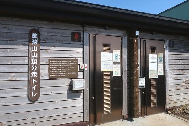 金時山山頂公衆トイレ