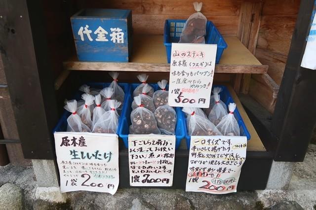 夕日の滝から地蔵堂コース上のシイタケ直売所