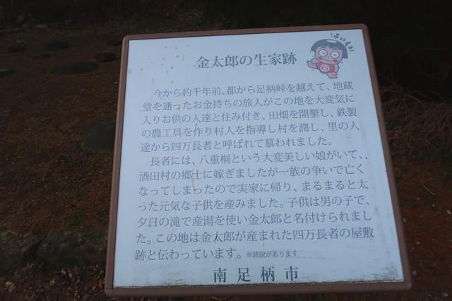 金太郎の生家跡の説明書