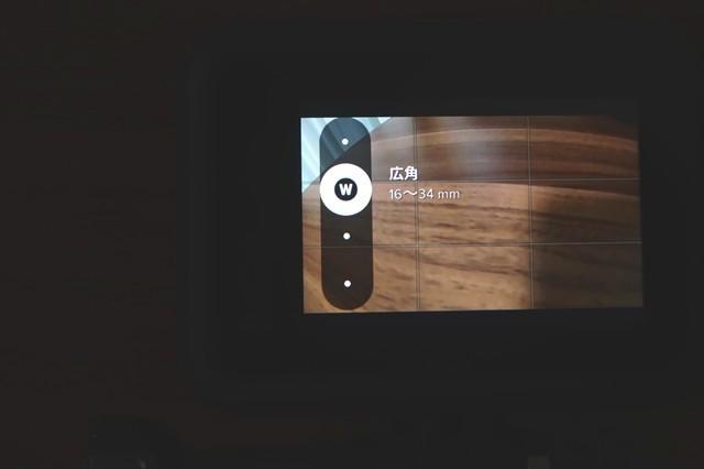 GoProのレンズの画角もタッチ1つで変更可能