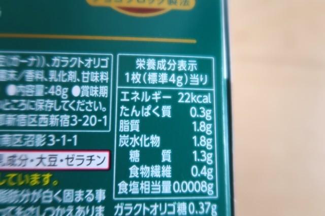 乳酸菌ショコラカカオ70%のカロリー入っている個数