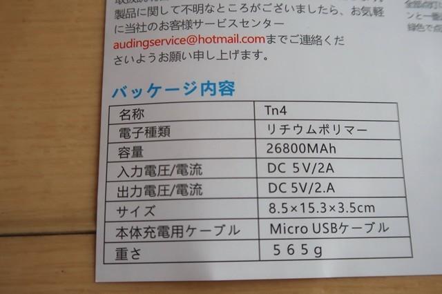 ソーラーバッテリー充電器の重さ