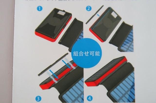モバイルチャージャーのソーラパネルの脱着の仕方