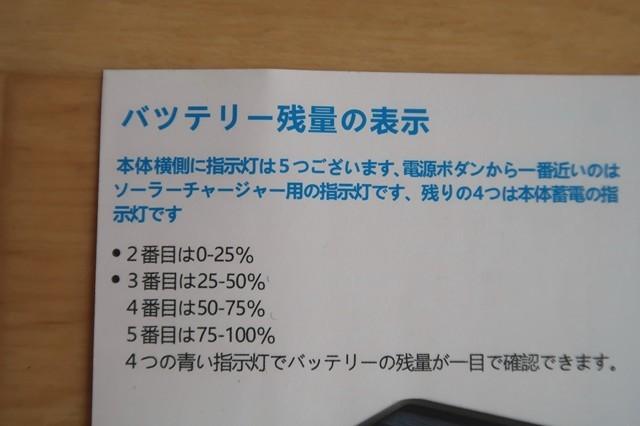 バッテリー残量の目安の詳細