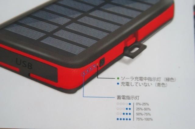ソーラーパネル(太陽光)で充電はインジゲーターが緑色に点灯