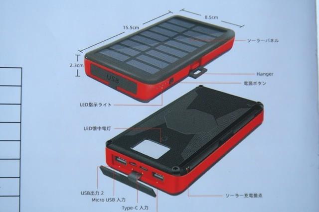 ソーラーバッテリー充電器のサイズ