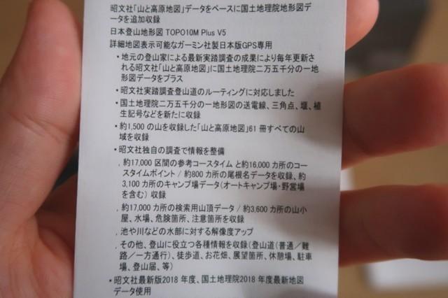 ガーミンのGPS腕時計に日本各地の地図が収納されている