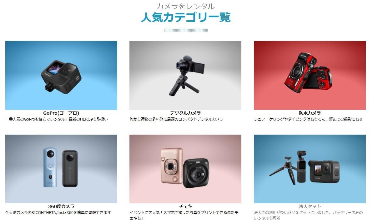 GoProのレンタル店Tavishot(タビショット)の詳細