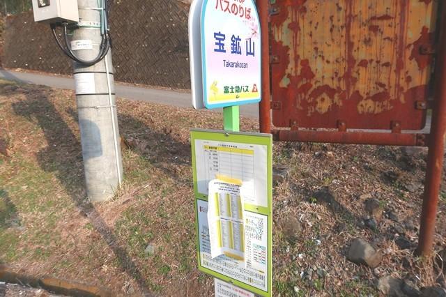 宝鉱山バス停