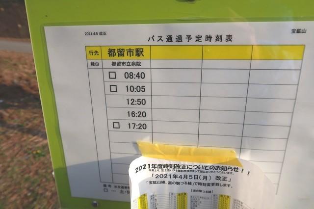 宝鉱山バス停時刻表