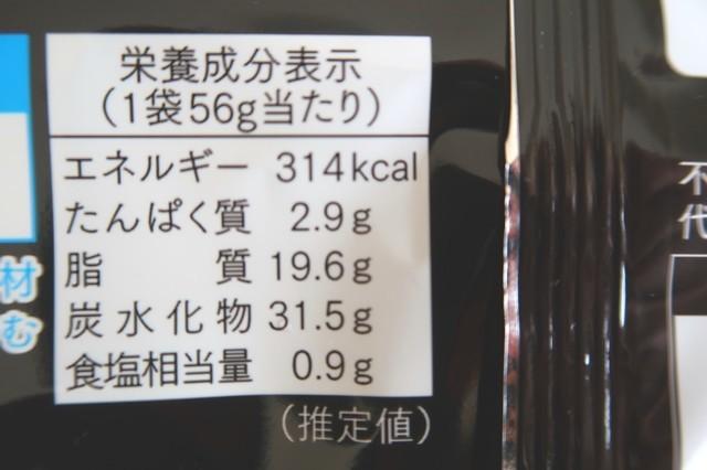 ストロング鬼コンソメ味のカロリーは314kcal