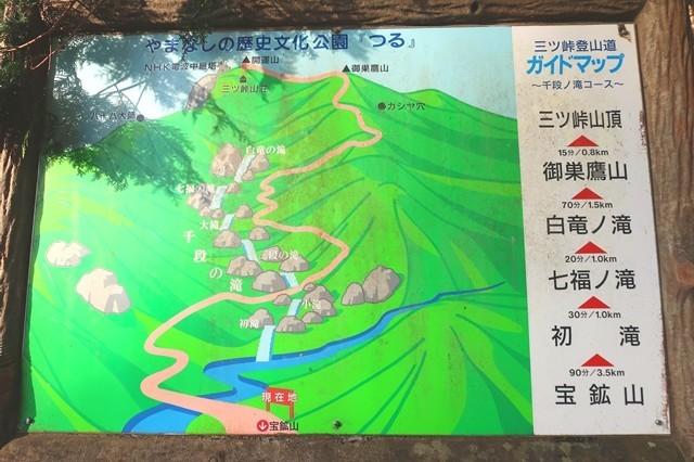 三つ峠山北口登山道の滝の案内板