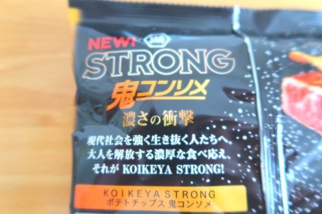 >ストロング鬼コンソメ味の特徴が記載されたパッケージ