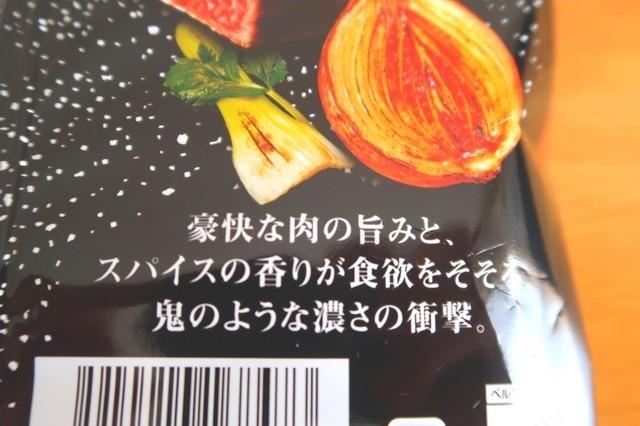 >ストロング鬼コンソメ味の特徴は豪快な肉の旨味とスパイスの香り