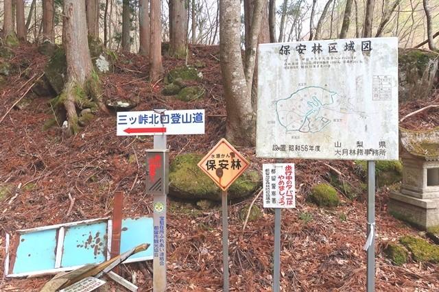 三ツ峠山北口登山道の入口