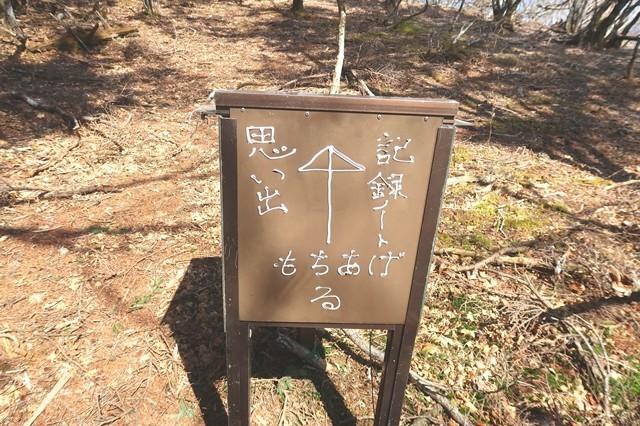 三つ峠北口登山道の茶色いボックス
