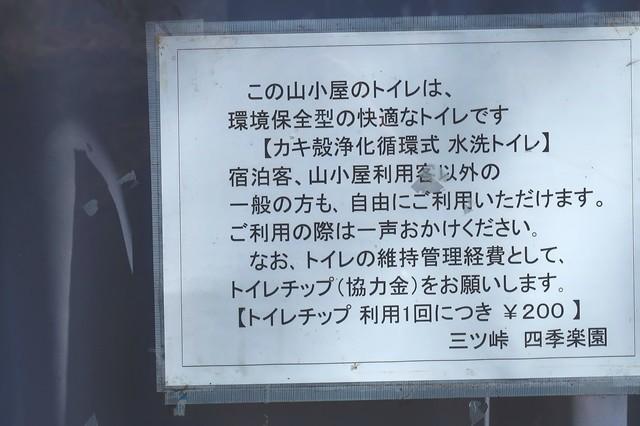 四季楽園のトイレ1回の利用200円