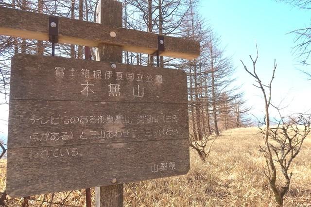 木無山の山頂