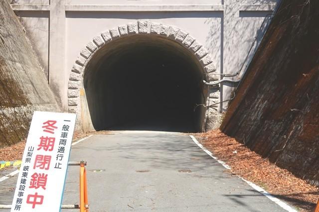 御坂トンネル冬季通行止めで閉鎖中