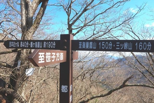清八山から三ツ峠山は150分のコースタイム