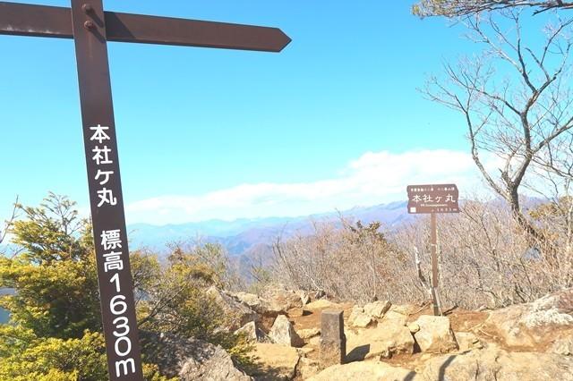 本社ヶ丸の標高は1,630m秀麗富嶽十二景十二番山頂