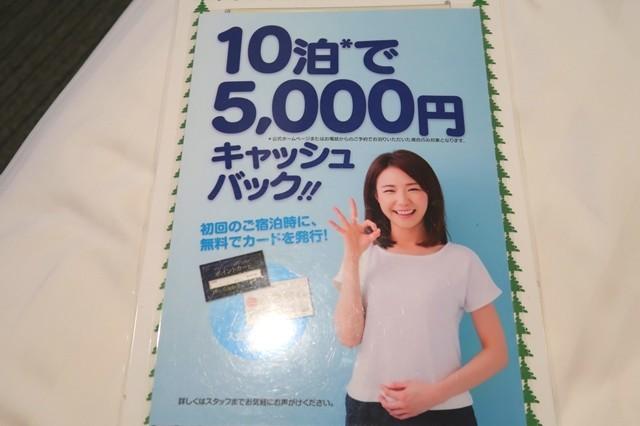 ホテルパークイン富山連泊で10泊すると5,000円のキャッシュバック案内