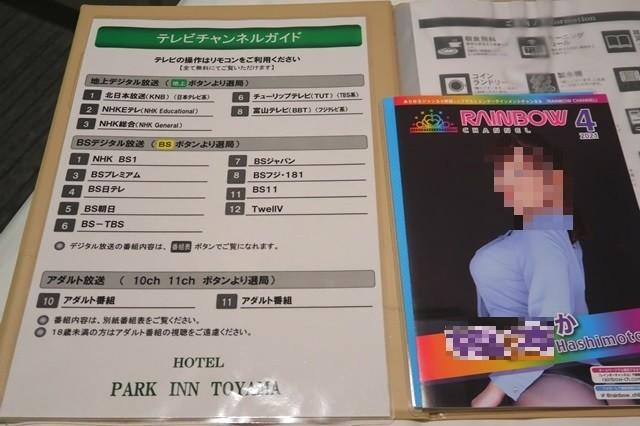 ホテルパークイン富山のTVのチャンネル表