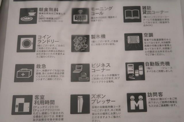ホテルパークイン富山の設備関係の詳細